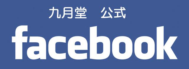 らーめんと甘味処九月堂facebook