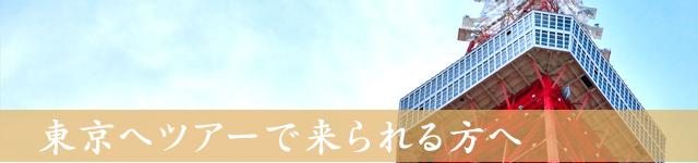 九月堂の東京観光ツアーに九月堂のらーめんはいかがですか?